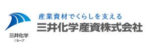 三井化学産資株式会社