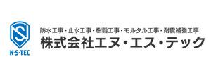 株式会社エヌ・エス・テック