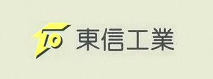 東信工業株式会社