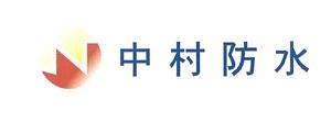 株式会社中村防水